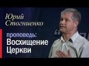 Второе пришествие Иисуса Христа. Восхищение церкви - видео проповеди пастора Юрия Стогниенко.