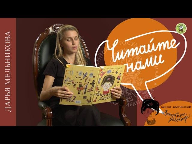 Дарья Мельникова читает Денискины рассказы в передаче Читайте с нами