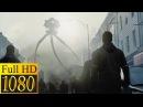 Треножник 1080HD II Война Миров 2005