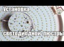 Установка светодиодной люстры с дистанционным управлением