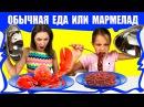Обычная ЕДА против МАРМЕЛАДА Челлендж Мама против Вики Real Food vs Gummy Food Вики Шоу