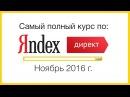 Обучающий курс по настройке Яндекс Директ.