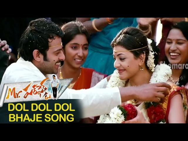 Mr Perfect Video Songs Dol Dol Dol Bhaje Song Prabhas Kajal Aggarwal Taapsee