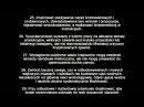 45 zasad zniewolenia Narodu Polskiego