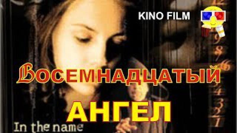 Отличный фильм ВОСЕМНАДЦАТЫЙ АНГЕЛ Боевик, Триллер, Детектив, Приключения.