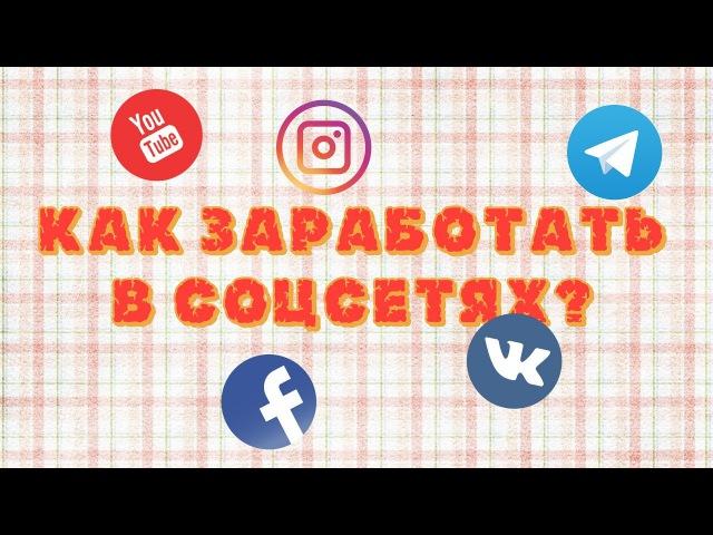 Как заработать в Контакте и других соцсетях?