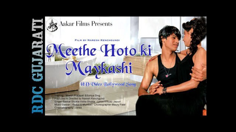 Meethe Hoto Ki Maykashi | New Bollywood Song 2017 | Full Video | Hindi Romantic Song | Aakar Films