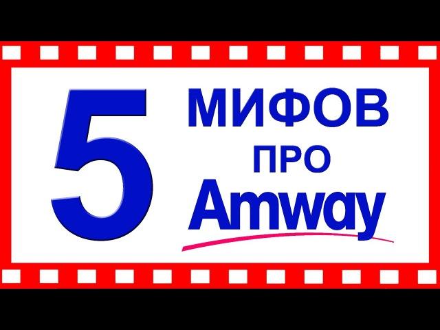 Amway 5 МИФОВ ПРО АМВЕЙ Только факты Forbes BBB VISA IBM