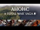 Total War Saga — новые ИСТОРИЧЕСКИЕ игры Total War