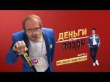 Настасья Самбурская в передаче «Деньги или позор»