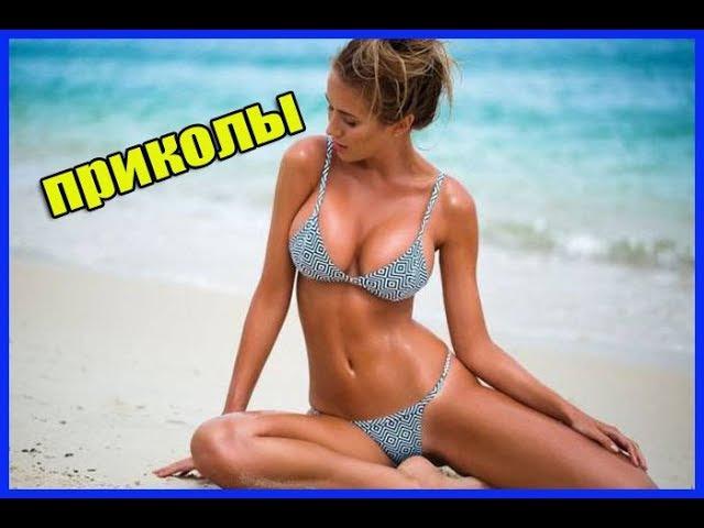 Укусил за задницу - ПОДБОРКА ПРИКОЛОВ 2017 лучшие приколы