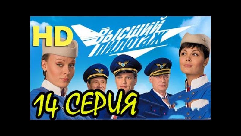 Высший пилотаж HD сериал (14 серия из 16) 2009г.