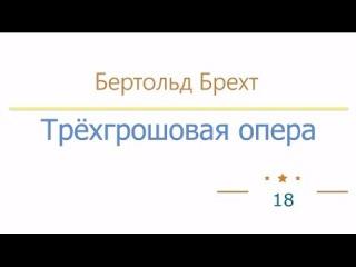 Бертольд Брехт - «Трёхгрошовая опера» радиоспектакль слушать онлайн