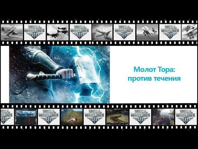 Молот Тора:Против течения [Highlights WoWP]
