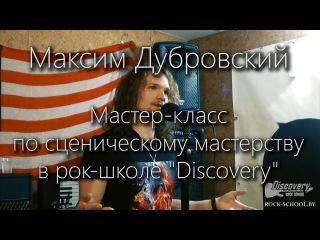 Максим Дубровский - Мастер-класс по сценическому мастерству Уникальность vs сте ...