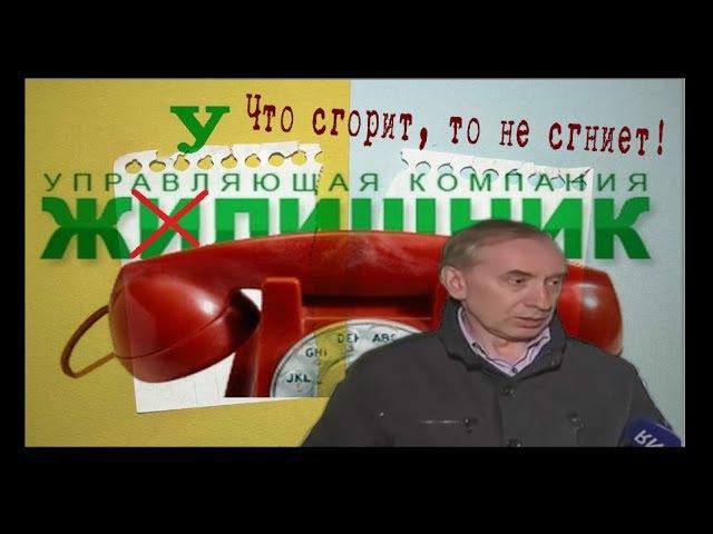 Что сгорит то не сгниет жУлищник TV Выпуск 5