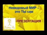 VITA-RA Вита Ра Светлана Милько Презентация 03 05 2016г