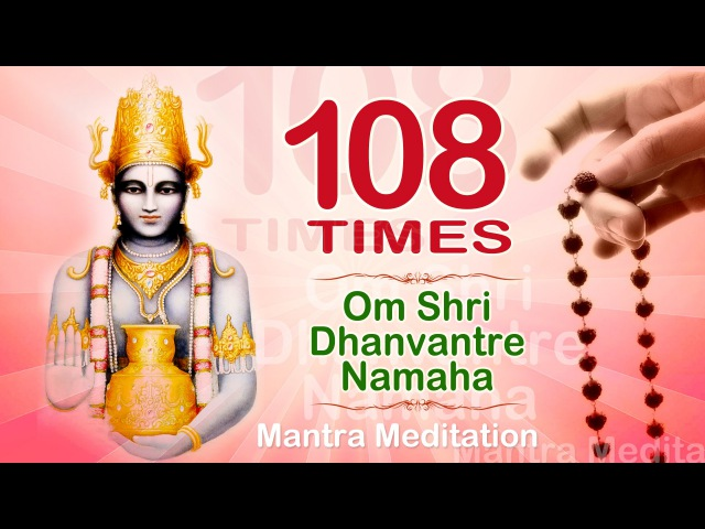 OM SHREE DHANVANTRE NAMAHA Mantra |108 Times | Chanting The God of Ayurvedic Medicine