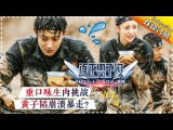 OFFICIAL VIDEO 170113 ZTao @ Takes A Real Man Ep.13 Full