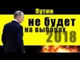Путин 2018 | не будет участвовать в выборах президента?