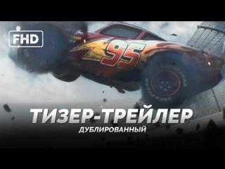 DUB | Тизер-трейлер: «Тачки 3 / Cars 3» 2017