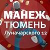 Скалодром - МАНЕЖ(группы Гайнуллина Тимура)