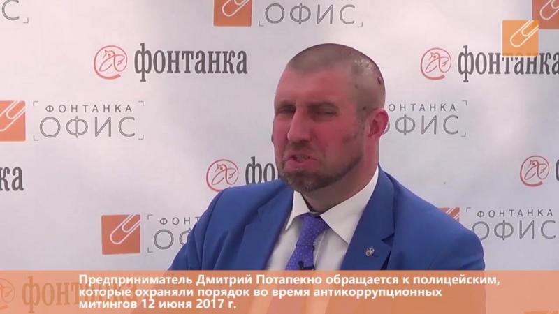 Дмитрий Потапенко сотрудникам полиции: Будьте мужиками! » Freewka.com - Смотреть онлайн в хорощем качестве