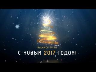 Новый год на БАЛАНС-ТВ. Год позитивных перемен!
