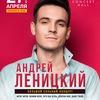 Андрей Леницкий | 27 апреля | Milo Concert Hall