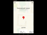 Как вызвать Яндекс такси. Описание приложения