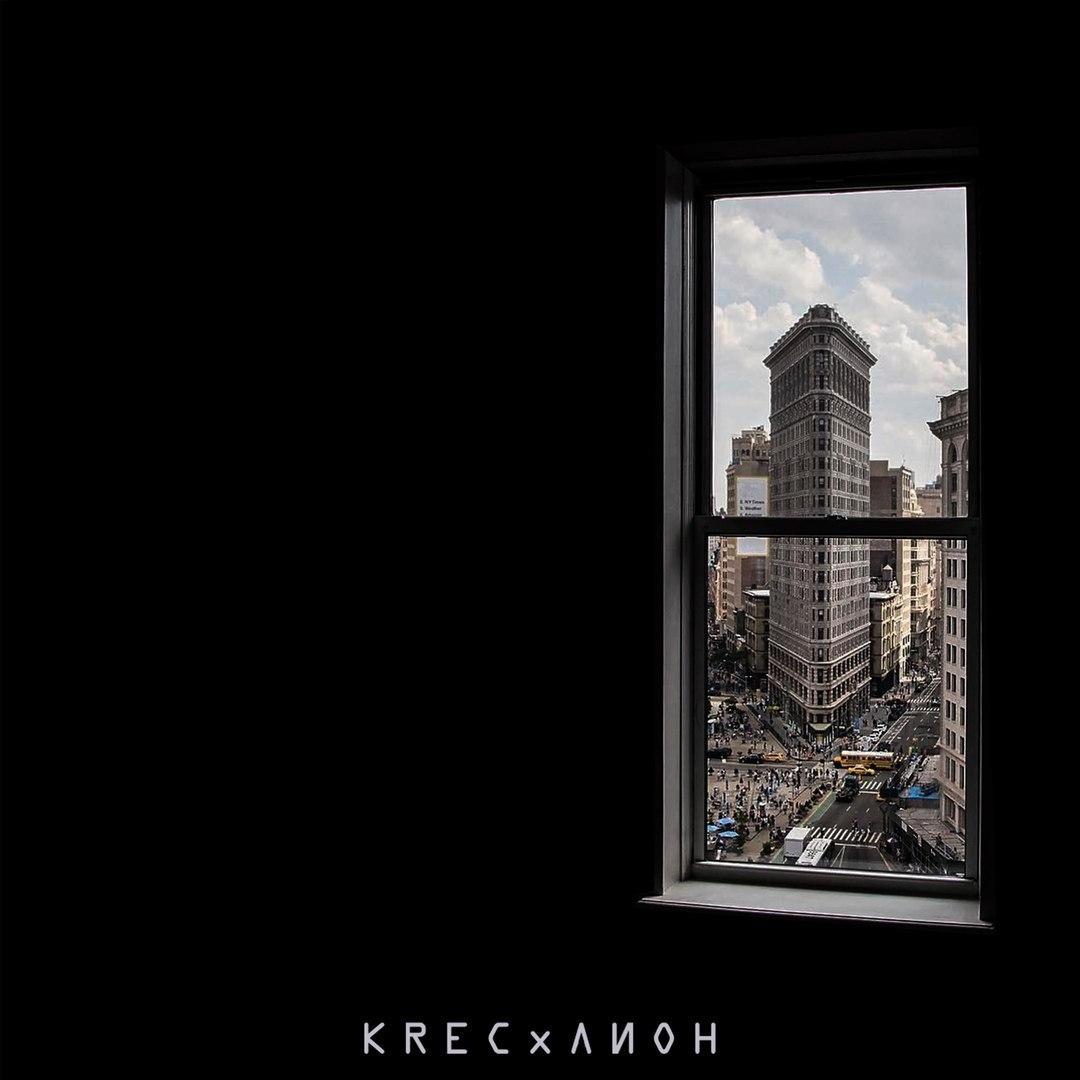 KREC, ЛИОН – В граде испытаний (2017)