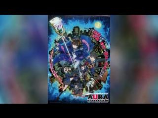 Аура восьмиклассника (2013) | Aura: Maryuuin Koga saigo no tatakai