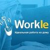 Работа в интернете без опыта и вложений