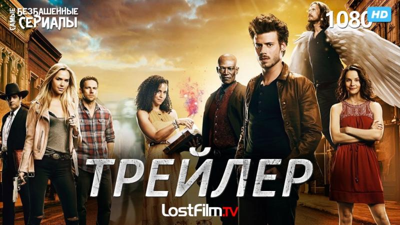 Миднайт, Техас / Midnight, Texas (1 сезон) Трейлер (LostFilm.TV) [HD 1080]