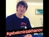 #asastyle #gebekmirzakhanov @asa__style @marat_sozaev @amirhan_asastyle @chakhkiev_ilez @chechenov_azamat @asastyle_school