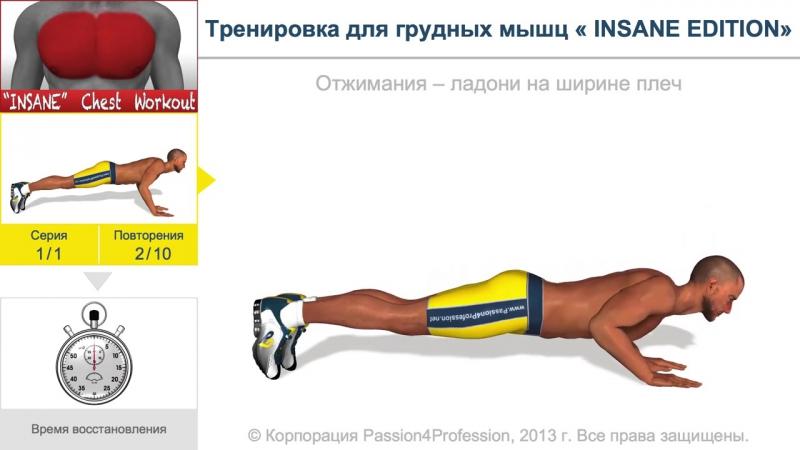 P4P Тренировка груди «INSANE EDITION» - (No Music)