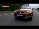 SEAT Ateca СЕАТ Атека тест драйв от Первая передача Украина