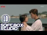 [Озвучка SOFTBOX] Прорвемся 10 серия