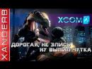 Алко стрим Очень близкие пьяные контакты Проходим XCOM2