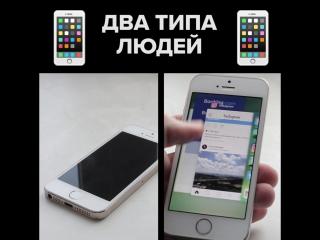 Два типа пользователей смартфонов