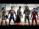 Лига справедливости (Justice League) 2017. Трейлер №2. Русский дублированный [1080p]