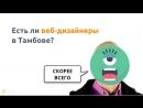 Веб-дизайнеры в Тамбове?