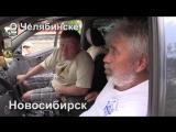 Что вам приходит в голову, когда вы думаете о Челябинске?