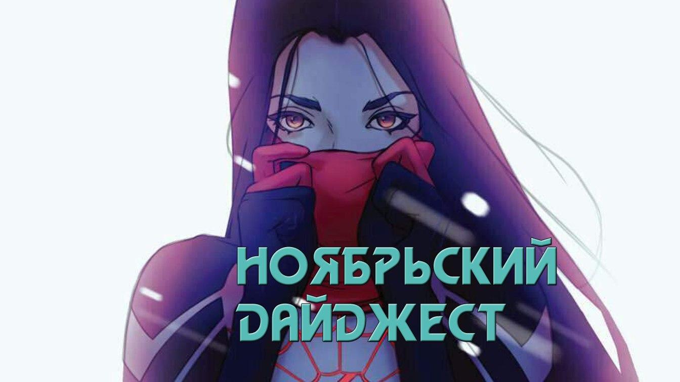 Ноябрьский дайджест'16