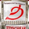 """Рекламное агентство """"Эффекта"""", Липецк"""