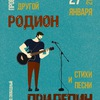 Родион Прилепин в Белгороде | 27 января
