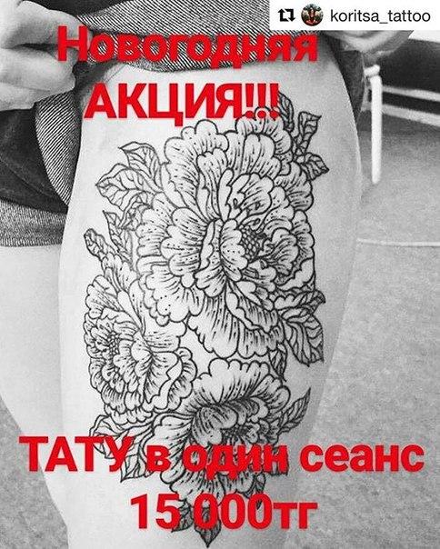 Riz Есентаев: #Repost @koritsa_tattoo with [club118496120|@repostapp] ・・・ С Новым Годом, друзья! У меня открыта запись на тату!  Кто устал отдыхать и давно хотел новую тату, добро пожаловать к нам в салон!