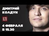 Дмитрий Колдун в прямом эфире
