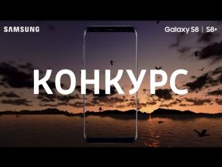 Конкурс «Galaxy S8 без границ» | 3 этап