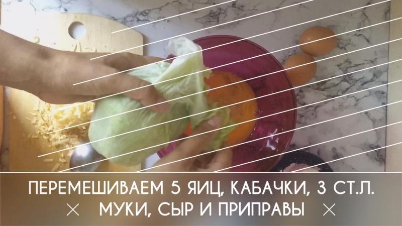 пошаговый рецепт оладушек из кабачков